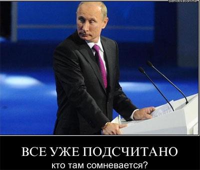 Путин: все уже посчитано
