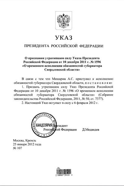 детский оздоровительно-образовательный указ президента 698 от 21 декабря 2016 г телефоны, часы работы