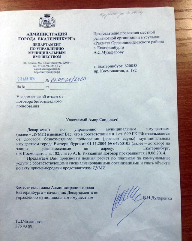 Новый Регион: В скандальную мечеть на Уралмаше снова нагрянули с проверкой (ФОТО, ВИДЕО)