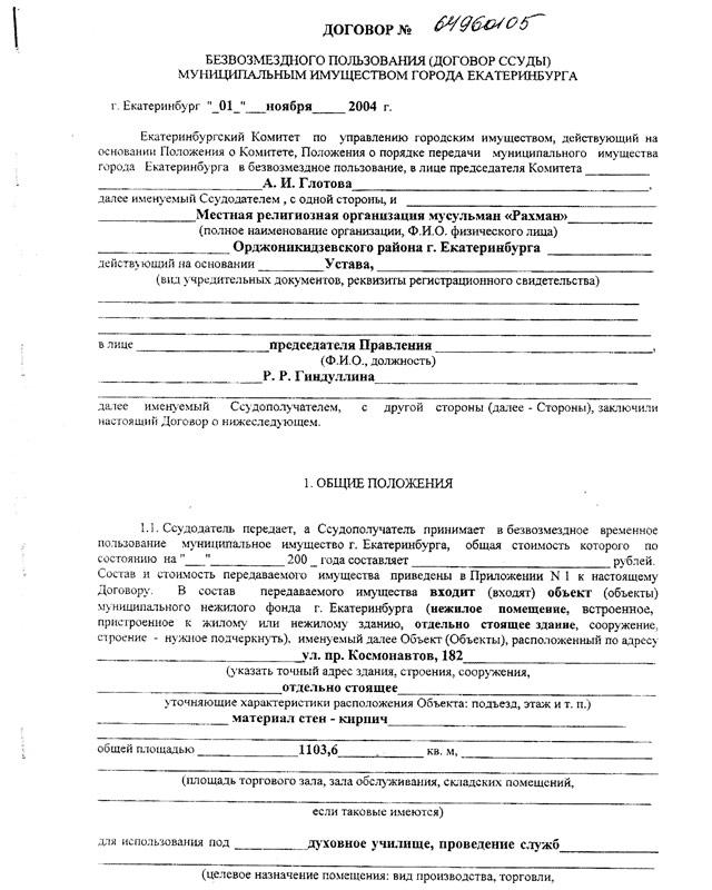 Конституционное право Российской Федерации - мгимо