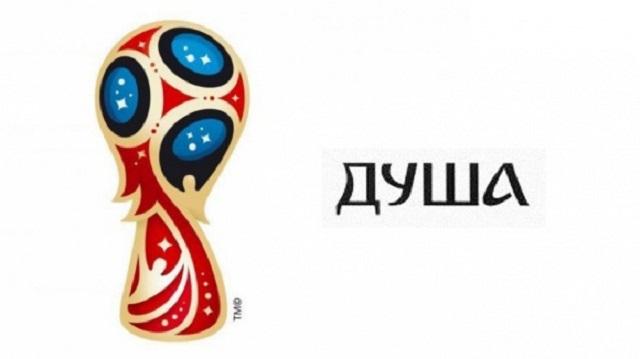 Новый регион эмблема чм 2018 по футболу