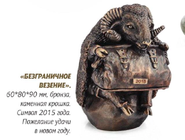 Новый Регион: Куйвашевские бараны попали в рейтинг самых дорогих новогодних господарков (ФОТО)
