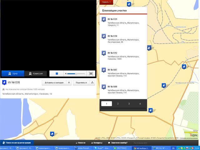 В 23:00 веб-камеры на избирательных участках Челябинской области не включились