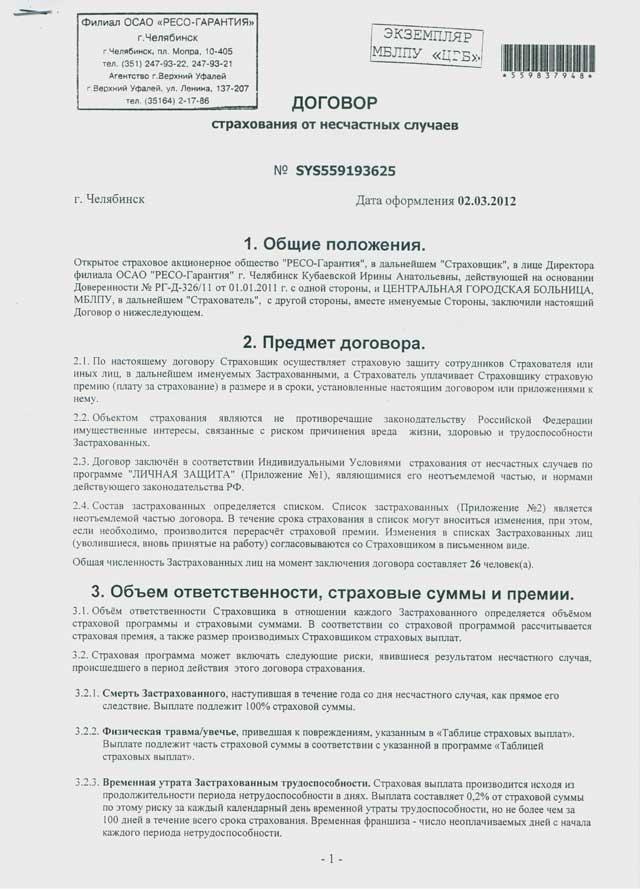 Записаться к врачу москва 8 поликлиника