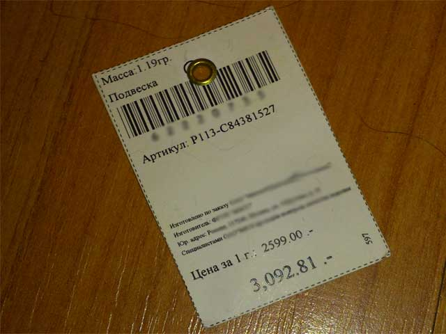 В челябинских магазинах появилось марсианское золото (ФОТО)
