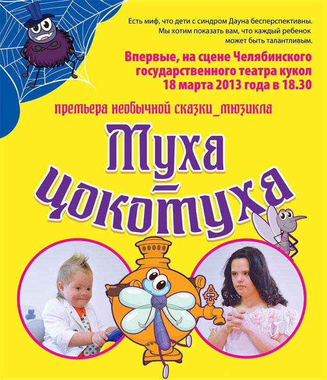 Weekend в Челябинске