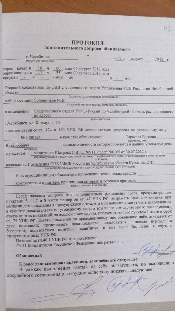 протокол допроса эксперта образец заполненный - фото 6