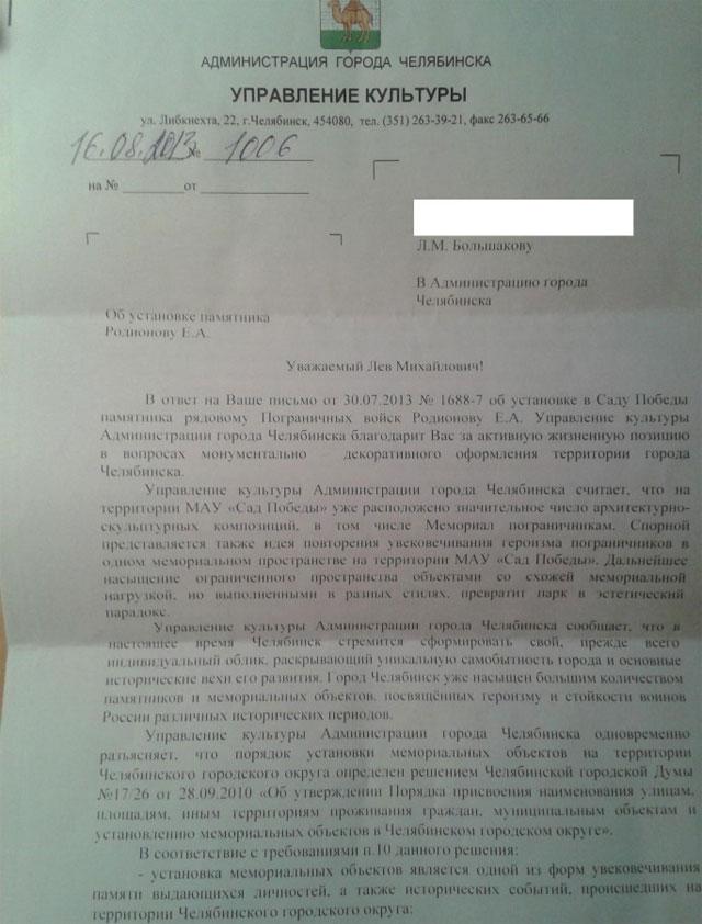 Челябинские власти не нашли места для памятника герою Чеченской войны