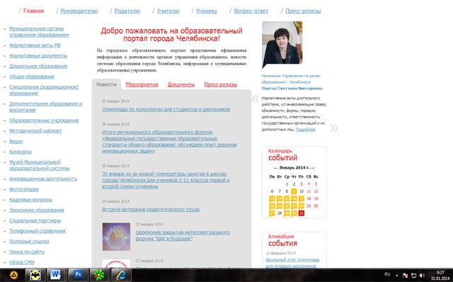 31 января в школах Челябинска  отменены  занятия первой смены