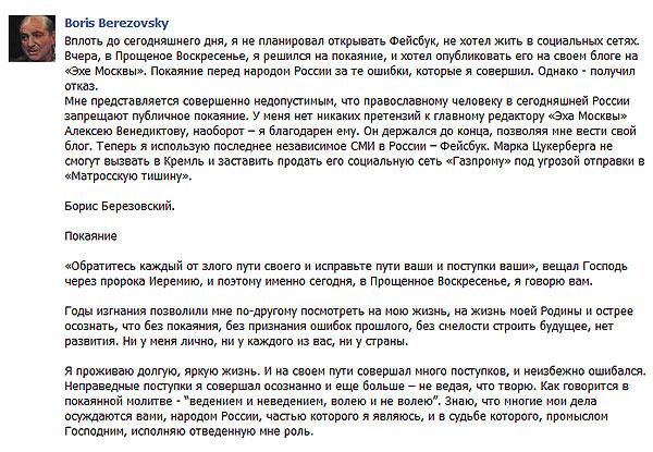 Березовский на Фэйсбуке
