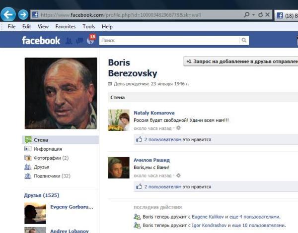 Борис Березовский обратился к обществу с покаянным письмом (ФОТО)