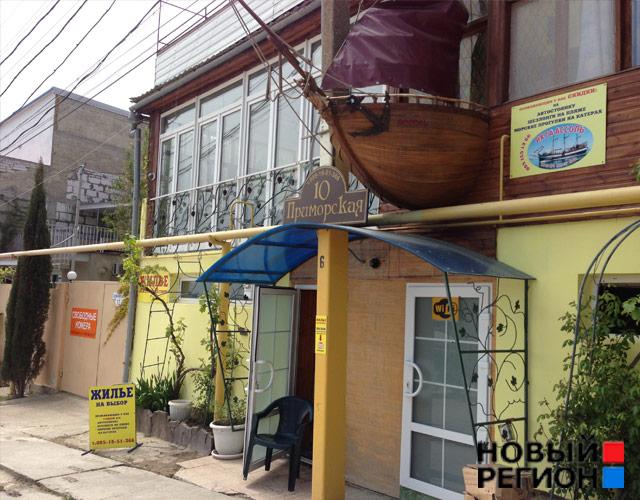 Новый Регион: Бронируем комнату, покупаем билеты и готовим наличку – тестируем отдых в Крыму-2015