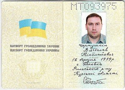 на образец паспорт перевод английский