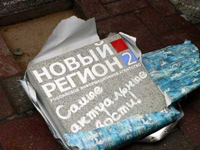 Новый Регион: В Москве на Арбате похищена именная плита РИА ''Новый Регион'' (ФОТО)