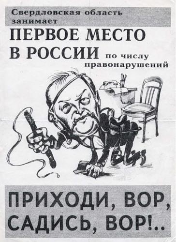 На Урале с уходом Росселя заканчивается целая эпоха (ФОТО) / Разваливаются коррупционные схемы, связи и обязательства