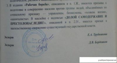 Судебные эксперты признали Путина царем (ФОТО) / А Медведева - престолонаследником